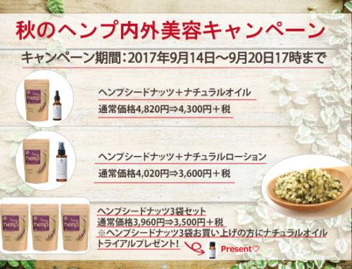 秋のヘンプ内外美容キャンペーン!