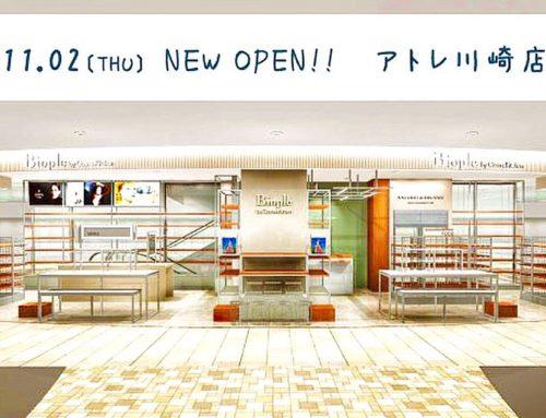 11/2オープン!ビープルバイ コスメキッチン「アトレ川崎」出店のお知らせ