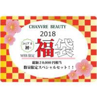 新春福袋 2018 WEB限定 ヘンプ内外美容 シャンブル