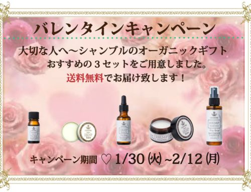 シャンブルのバレンタインキャンペーン☆