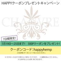 HAPPYクーポンキャンペーン