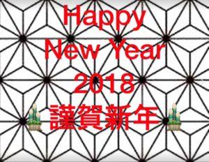 麻の葉模様 新年のご挨拶
