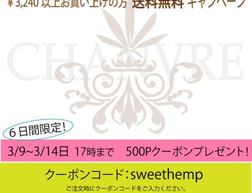 ホワイトデー☆Sweetクーポンプレゼント&送料無料キャンペーン!