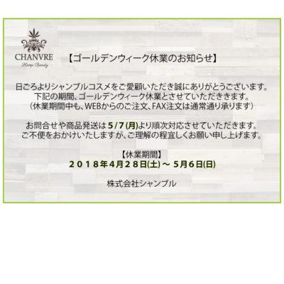 ヘンプコスメ・シャンブルGW休業お知らせ