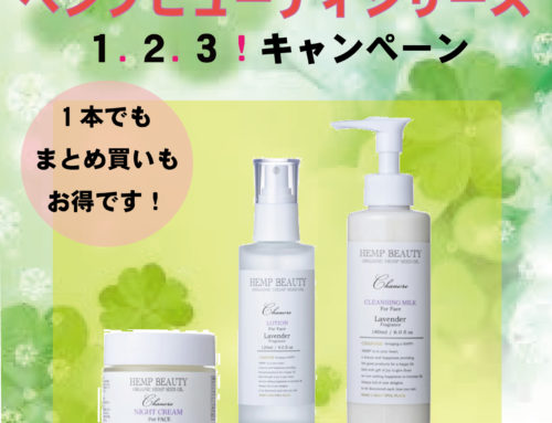 春からきれいに新鮮お肌☆ヘンプビューティシリーズ1・2・3キャンペーン!