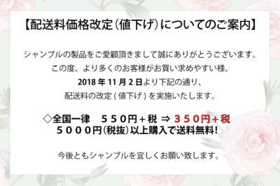 ヘンプコスメ・シャンブルからのお知らせ