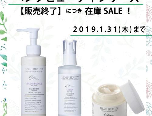 ~ヘンプビューティシリーズ【販売終了】在庫SALE~