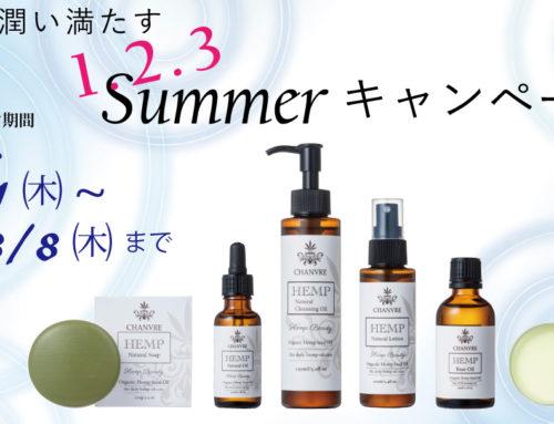 【2019夏の1.2.3キャンペーン】