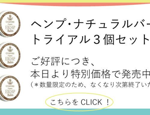 【ヘンプ・ナチュラルバームトライアル3個セット☆☆☆特別価格で発売スタート☆☆☆】