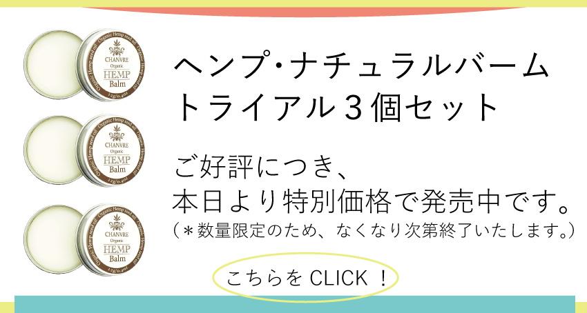 ヘンプコスメ・シャンブルのお買得情報