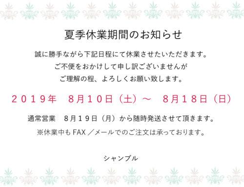 【夏季休業期間のお知らせ】