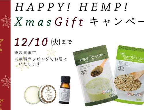 【HAPPY! HEMP! Xmasギフトキャンペーン】