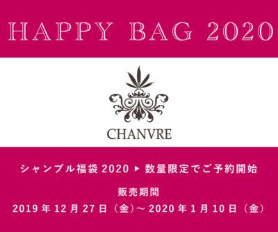 ヘンプコスメ シャンブルHappyBag2020