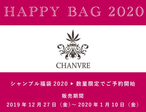 1/10(金)まで《残りわずか》!! シャンブル Happy Bag  2020 発売中