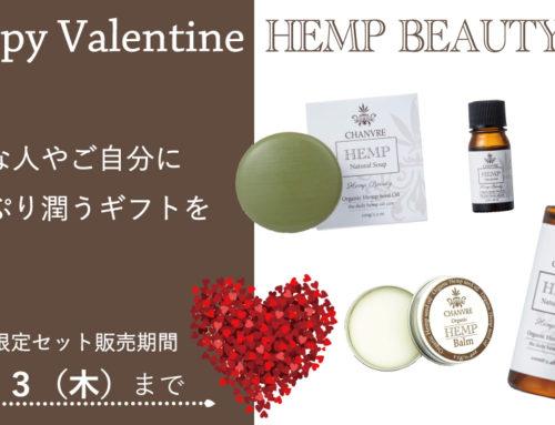 Happy Valentine Gift ♡ 送料無料+ラッピング無料でお届けします