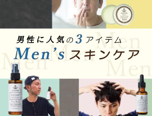 男性限定!500ポイントプレゼントキャンペーン
