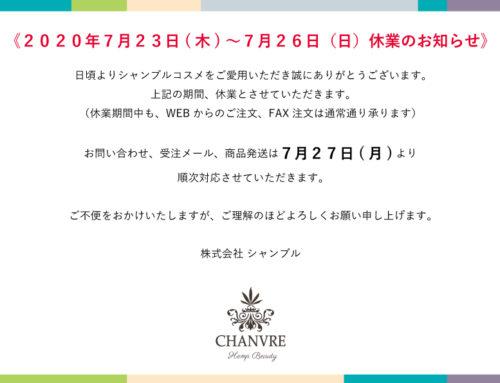 【7月23日(木)~7月26日(日)休業のお知らせ】