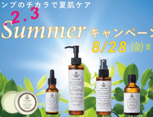 ◇8/20(木)0時から 夏の1・2・3キャンペーン開催します◇