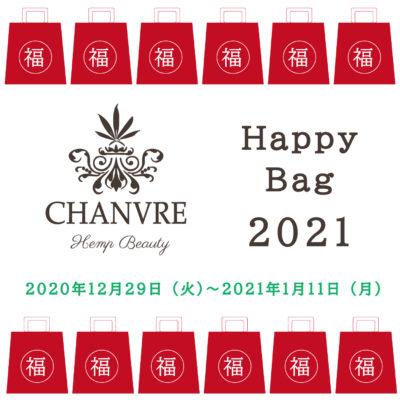 ヘンプコスメ・シャンブルの福袋2021画像