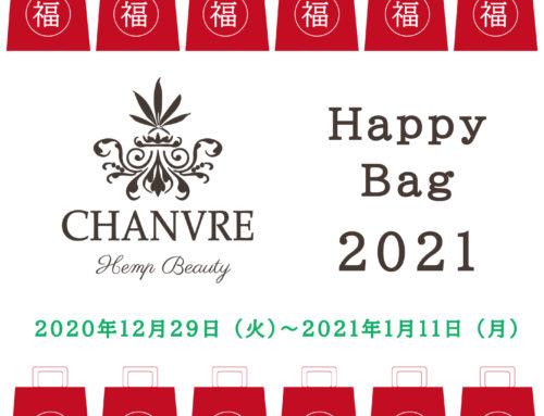 シャンブル 福袋2021