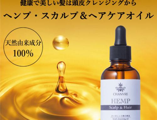 2/1 新発売~ヘンプ・スカルプ&ヘアケアオイル~