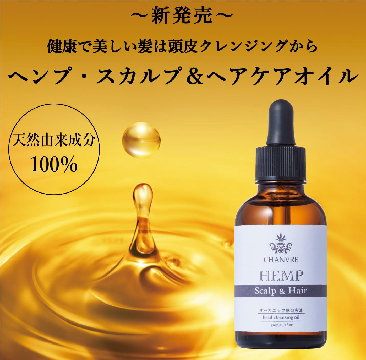 ヘンプコスメ・シャンブルの新発売商品画像